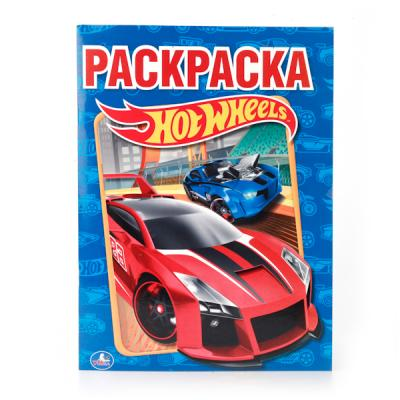 Раскраска 9785506007906 HOT WHEELS