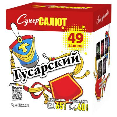 Салют Гусарский (0,8*49) СС7265